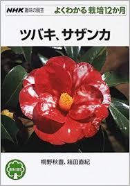 NHK趣味の園芸-栽培12か月 ツバキ・サザンカ
